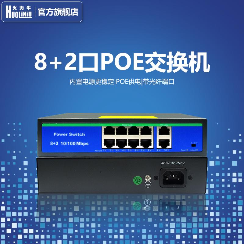 火力牛 POE供电监控网络交换机4口8口供电100M/1000M 24V/48V供电