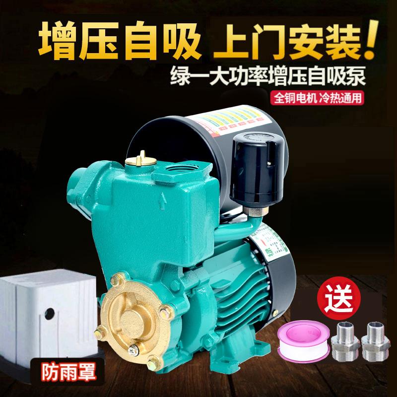 绿一全自动微电脑家用抽水泵自吸泵冷热水管道自来水增压泵水泵