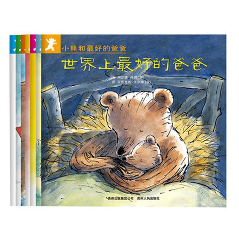畅销书:《小熊和最好的爸爸》作者:阿兰德·丹姆 儿童书籍 第1张