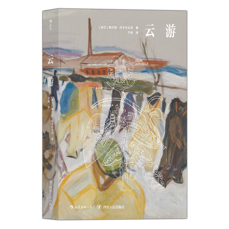 01.04 预计发货 年诺贝尔文学奖获奖者作品 2018 云游 预售