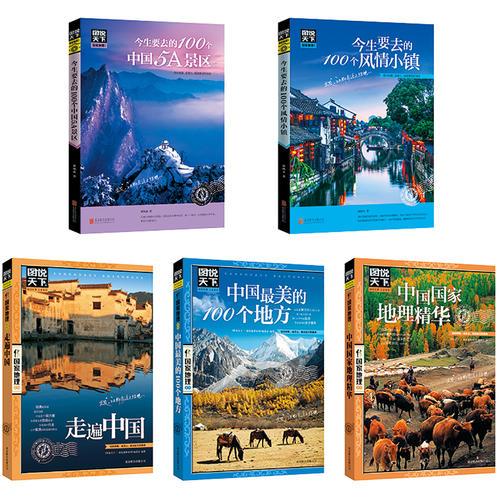 看遍云卷云舒 走遍大美中國 精選套裝 冊 5 套裝共 國家地理 圖說天下 走遍中國 邂逅中國 正版書籍 當當網