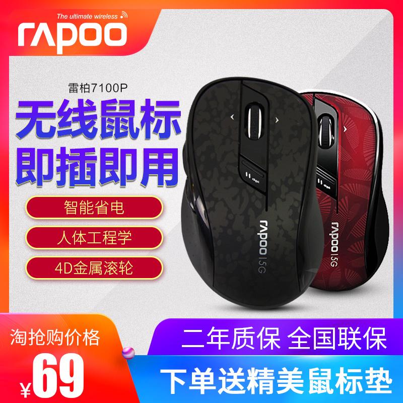 雷柏7100P無線滑鼠遊戲辦公電腦筆記本藍芽大手智慧省電蘋果WIN10