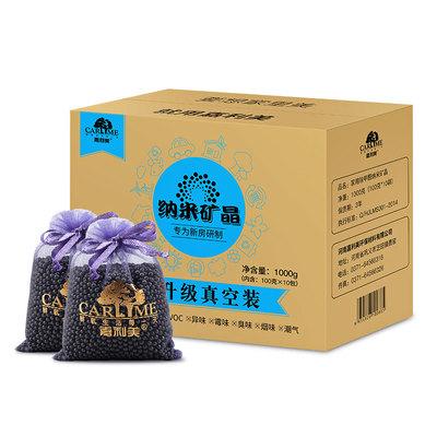【嘉利美】纳米矿晶活性炭包1000G