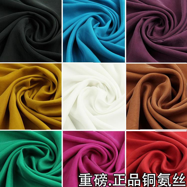 【天天特价】重磅砂洗铜氨丝布料有复古感连衣裙上衣裤子服装面料