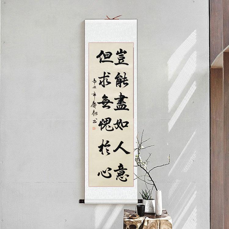 書法條幅豎幅手寫真跡學生掛畫客廳書房辦公室卷軸字畫定制毛筆字