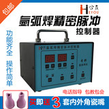 Cold welding machine modified by argon arc welding machine Time pulse controller Imitation laser welding stainless steel mold Spot welding machine