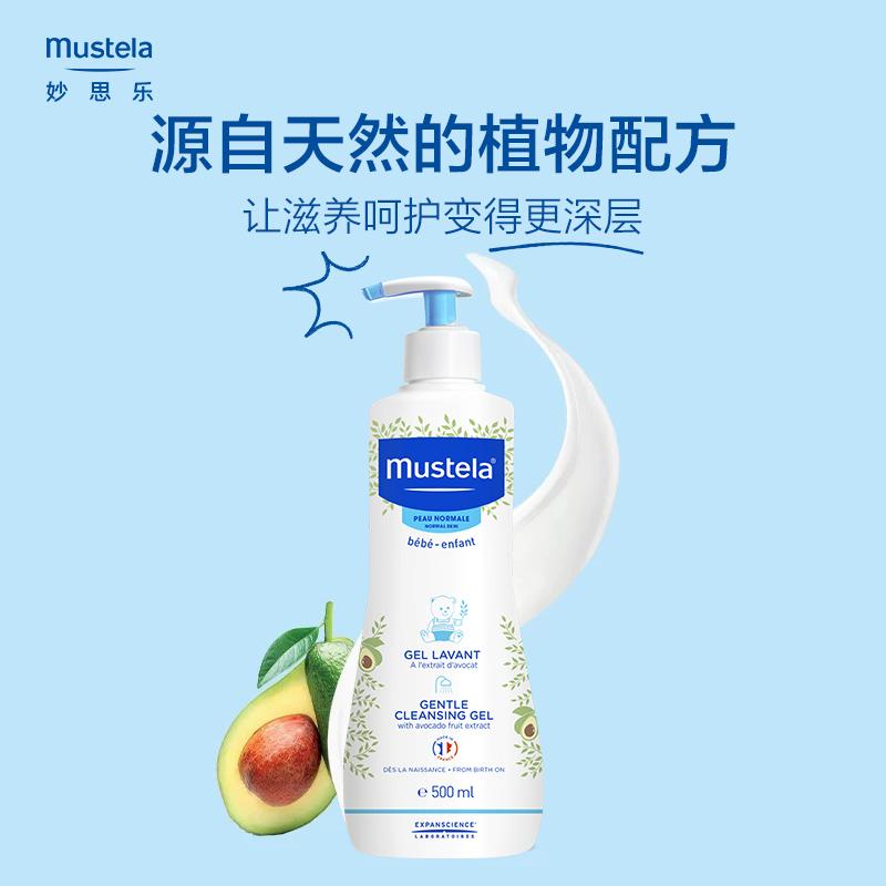 【主播推荐】Mustela妙思乐儿童洗发沐浴2合1婴儿洗护宝宝沐浴乳
