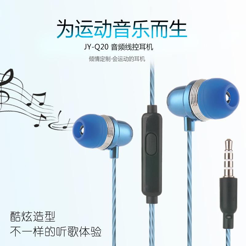 JY-Q20入耳式手机耳机线控带麦耳麦适用苹果三星oppo华为vivo批发