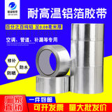 Thickened pure aluminum foil tape solar thermal insulation sunscreen high temperature resistance pot leak-proof self-adhesive pipe lined with foil paper