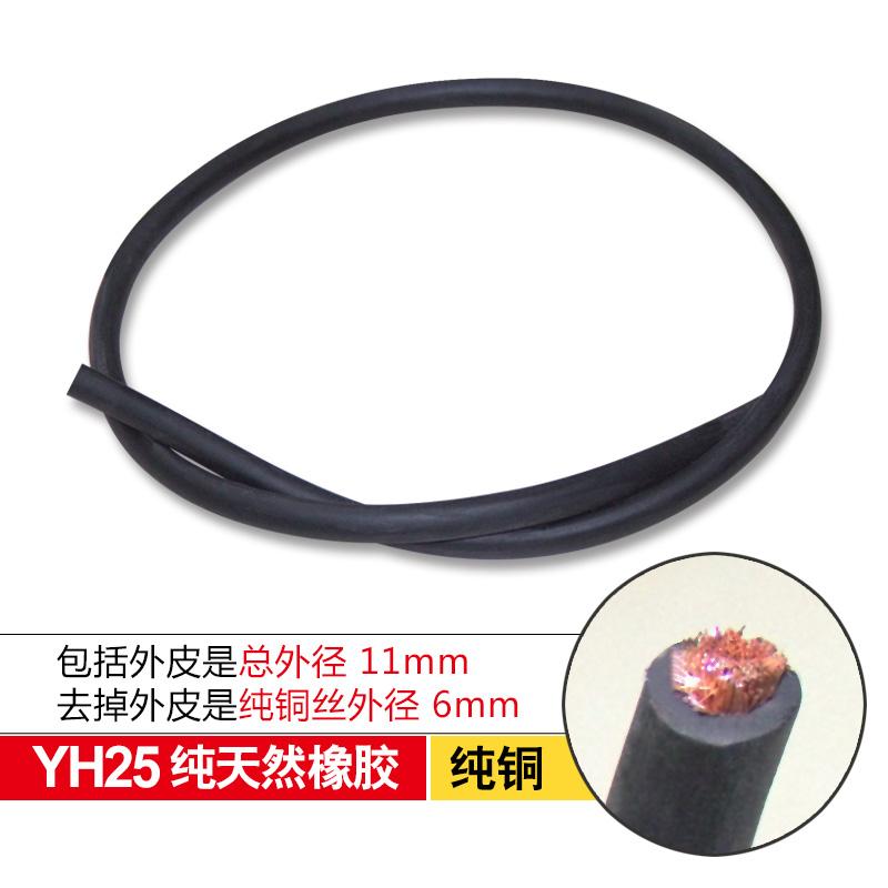 电焊机焊把线电焊线国标电缆线16 25 35 50 70平方纯铜焊把线