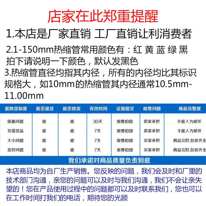 热缩管绝缘套管数据电线保护管线热收缩管电工1~180mm多色包邮