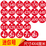 Mini Shoe Store Small Product Price Tag Special Promotion Price Card Round Listing Explosion Sticker 4X4 cm