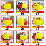 Large explosion sticker POP advertising paper handwritten fruit shop supermarket drugstore promotional price sign price tag