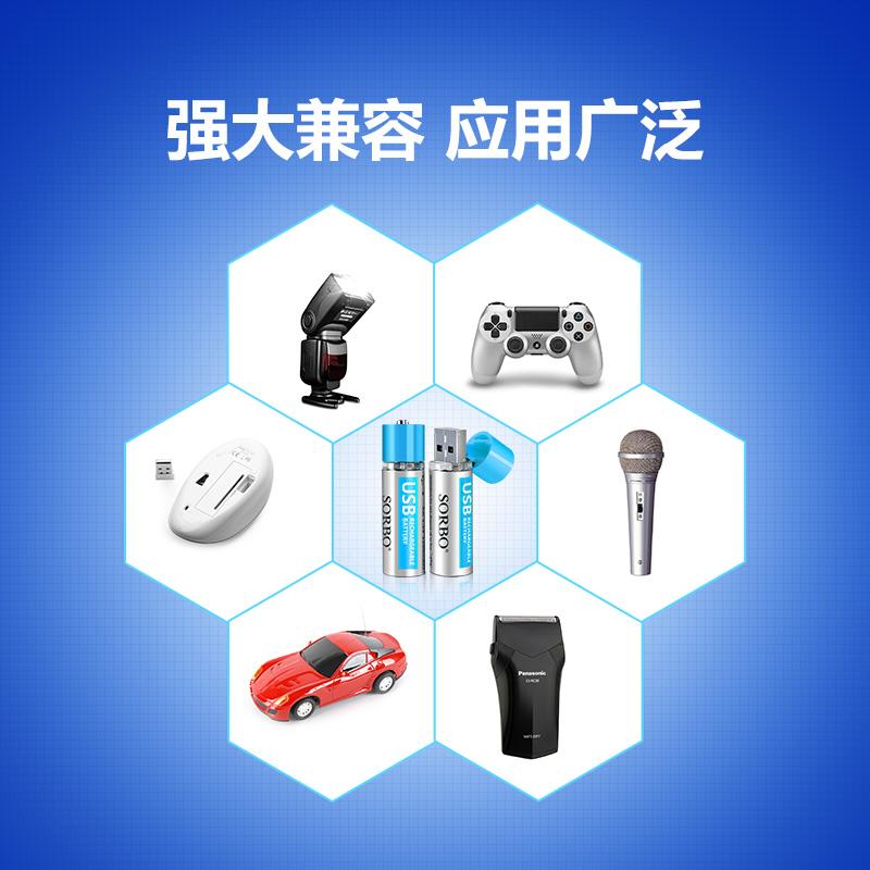 号快充电池组合装 5 锂电池 USB 号 7 号 5 充电电池 USB 硕而博 SORBO 新品