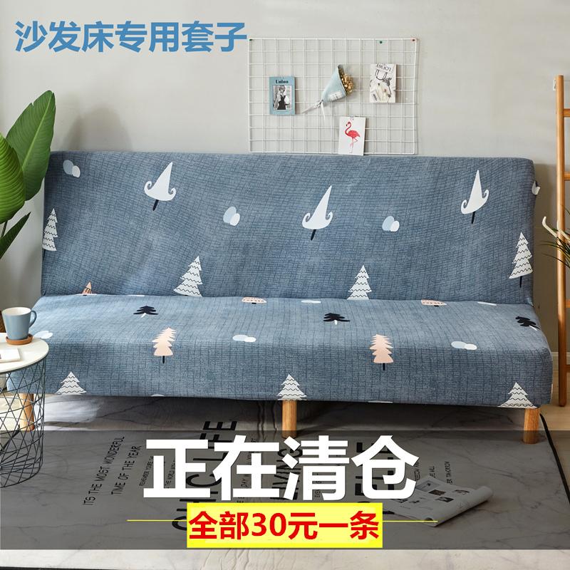 摺疊沙發床套沙發墊萬能全包無扶手雙人1.5三人1.8m彈力沙發套子