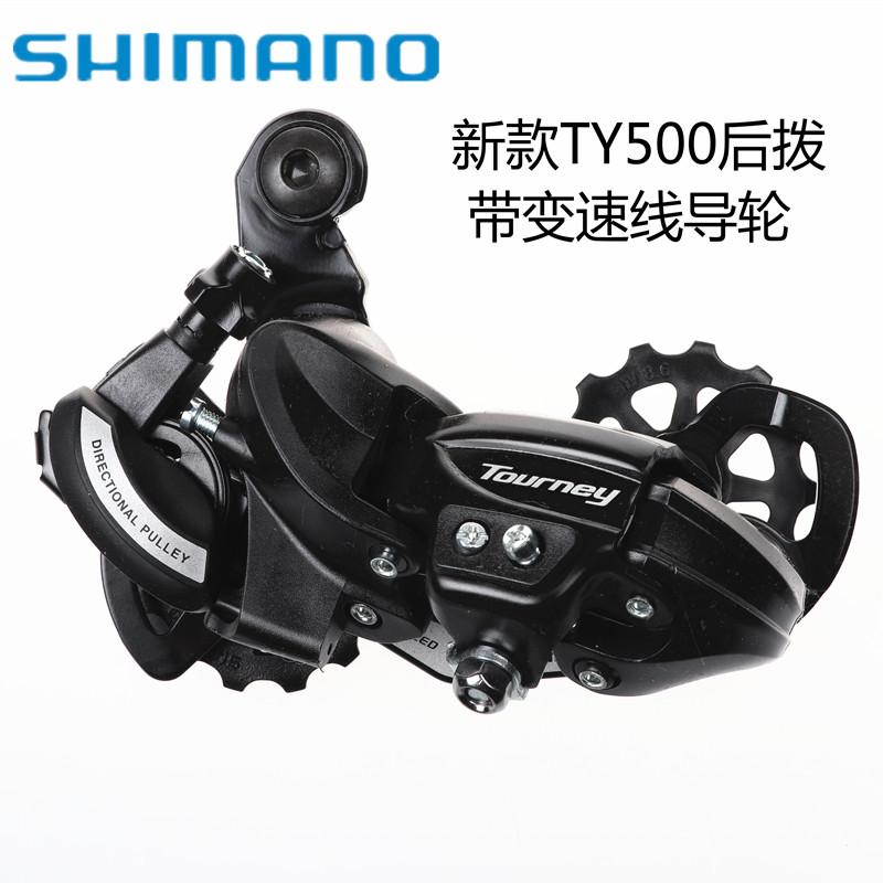 shimano禧玛诺RD-TX55 TY300后变速器山地自行车6 7 8速通用后拔