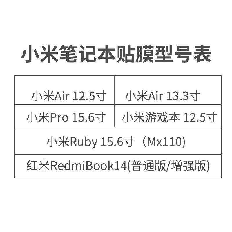 红米RedmiBook14增强版贴纸小米笔记本电脑air12.5保护外壳13.3寸机身pro15.6游戏本GTX贴膜Ruby全套MX110