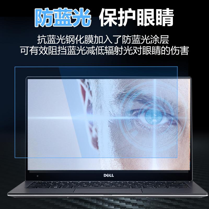 笔记本钢化膜15.6寸电脑防辐射蓝光屏幕保护膜联想拯救者y7000p小新pro13 air13 14寸华硕戴尔惠普13.3贴膜g3