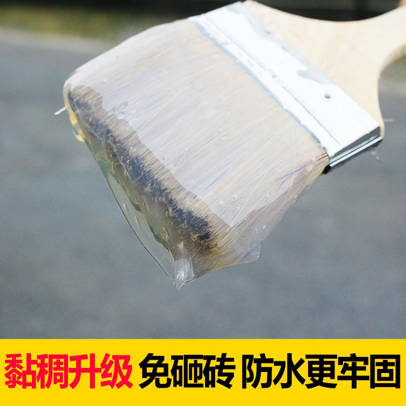 外墙瓷砖透明防水胶材料卫生间免砸砖堵漏王补漏剂堵缝防水涂料