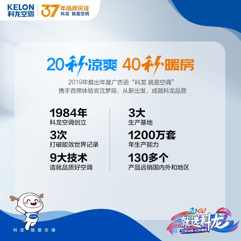 50FD 匹新三级变频冷暖省电智能空调立式客厅柜机 2 科龙官方新品