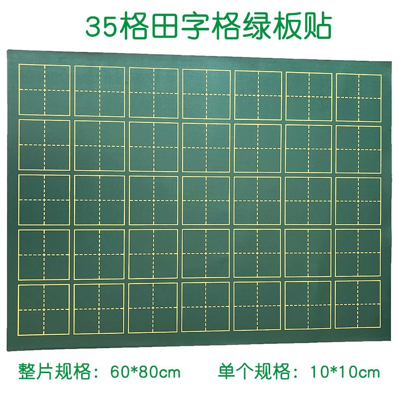 田字格黑板贴四线三格磁性黑板贴在黑板教师用拼音磁铁力软小白板