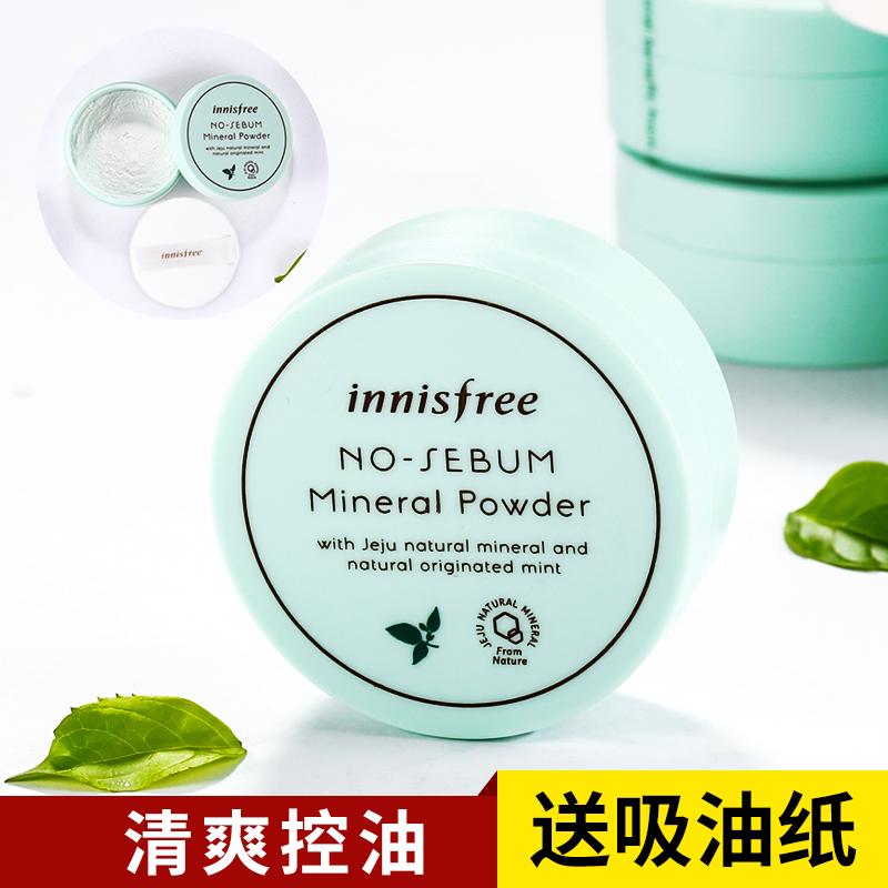 韓國正品innisfree悅詩風吟散粉 控油持久遮瑕細緻毛孔定妝粉蜜粉