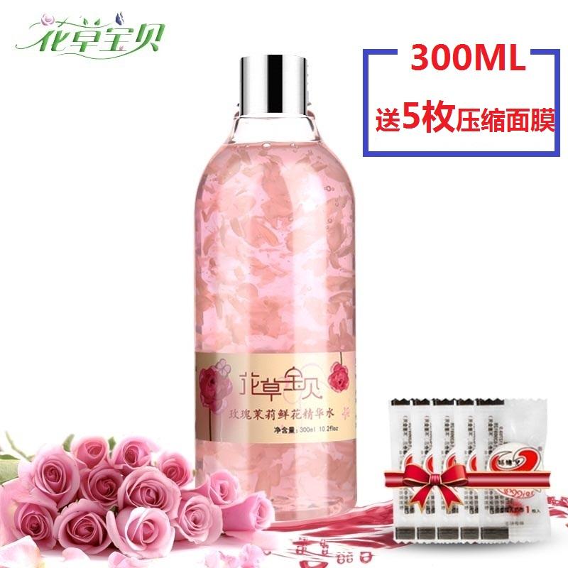 爽膚水保濕化妝水精華液女 300ml 玫瑰花瓣精華水 收縮毛孔 補水