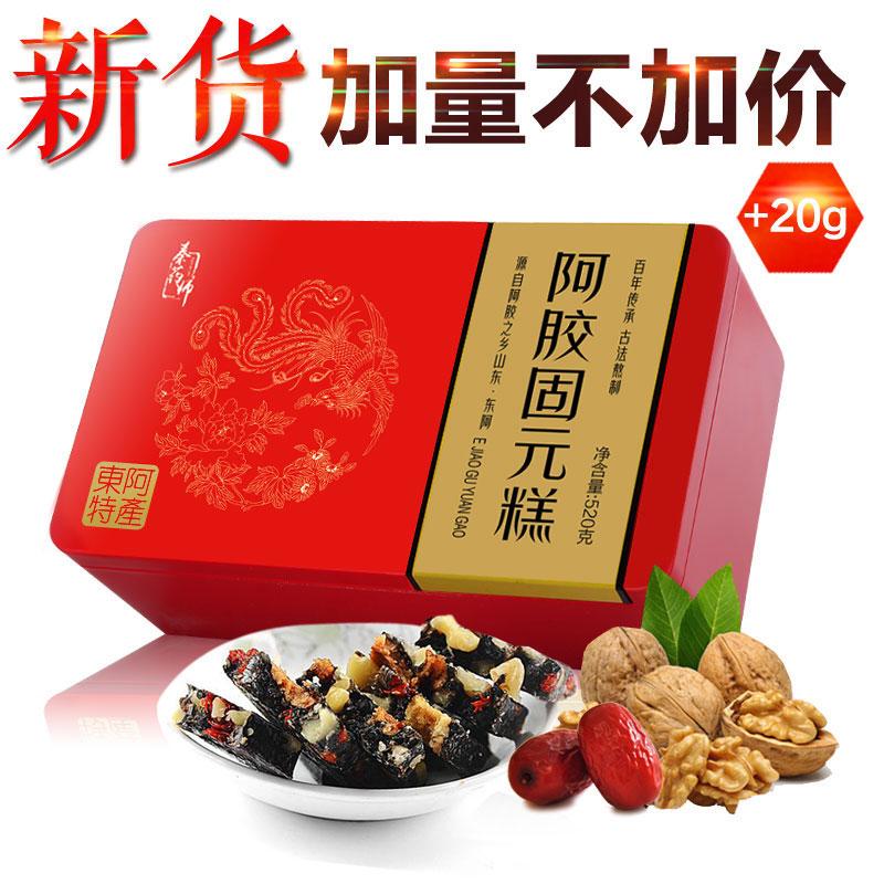 东阿超值520g铁盒红枣枸杞阿胶固元糕 固元膏 山东厂家发货