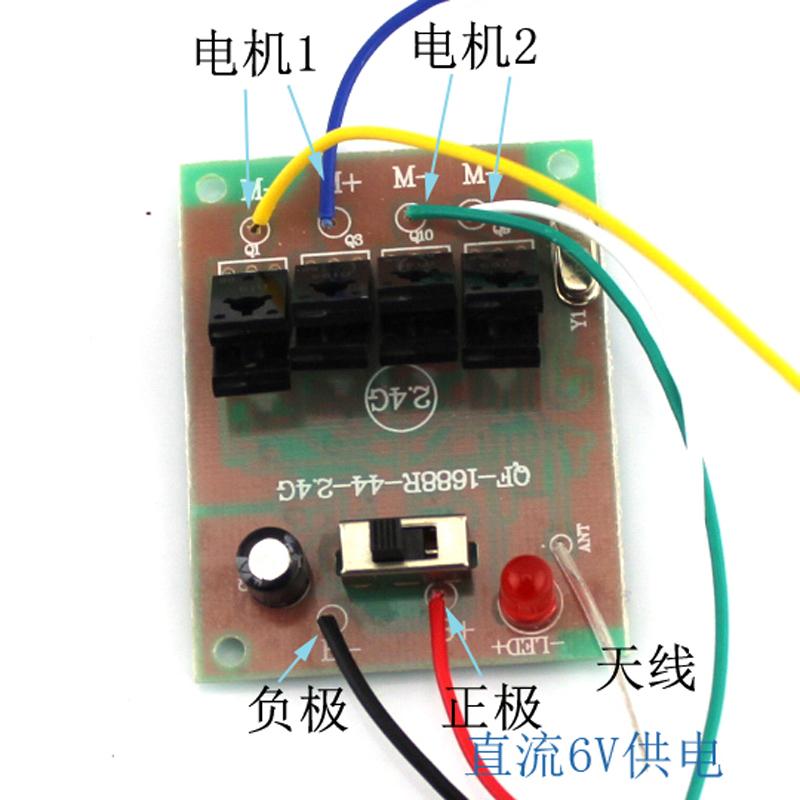 远距离4通道2.4G遥控器套装 2.4g车模diy模型制作遥控接收套装