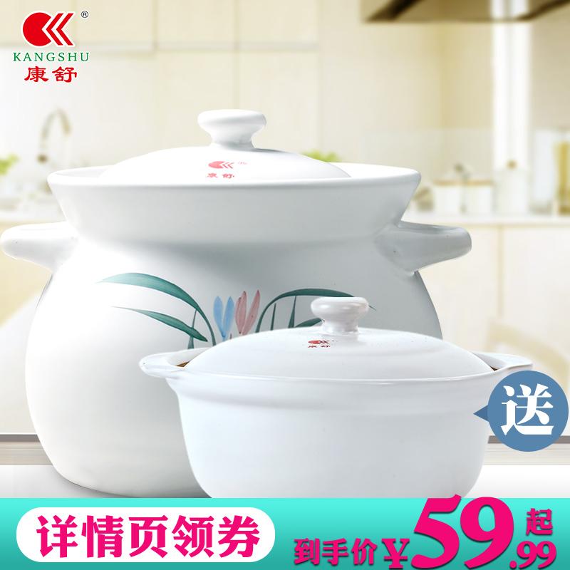 新品康舒砂鍋燉鍋耐高溫明火陶瓷煲土鍋 養生煲湯湯鍋燉鍋粥瓦鍋
