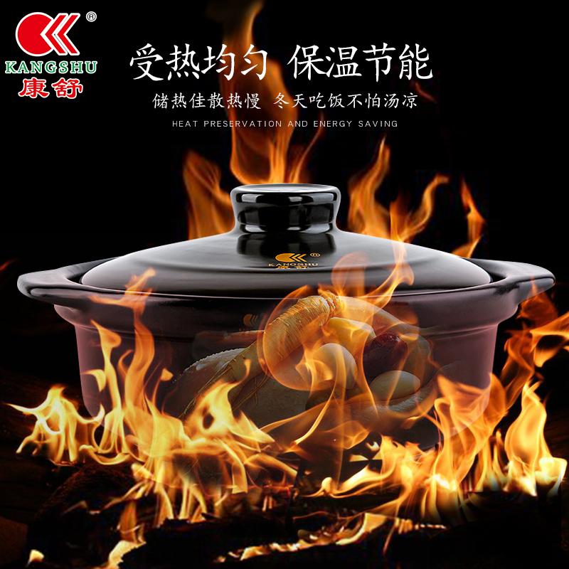 康舒火锅煲大号砂锅汤煲明火直烧陶瓷煲陶瓷干烧锅饭店沙锅汤锅