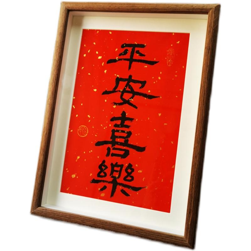 中國風新年裝飾擺件平安喜樂手寫書法真跡過年節日禮品桌面擺臺