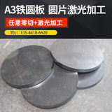 a3 iron plate round plate metal cake gasket laser cutting processing custom thin steel plate round with hole thickness 235810mm
