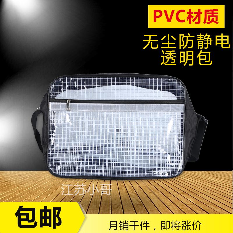 pvc无尘包12寸14寸17寸无尘透明洁净室网格防静电工具包电脑免邮