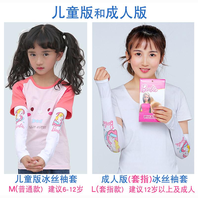 芭比儿童冰丝袖套夏季户外运动女童小孩冰袖薄宝宝防晒手臂套袖潮