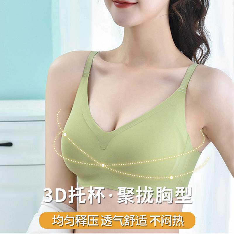 【无痕乳胶】内衣女小胸聚拢收副乳防下垂无钢圈运动少女文胸胸罩