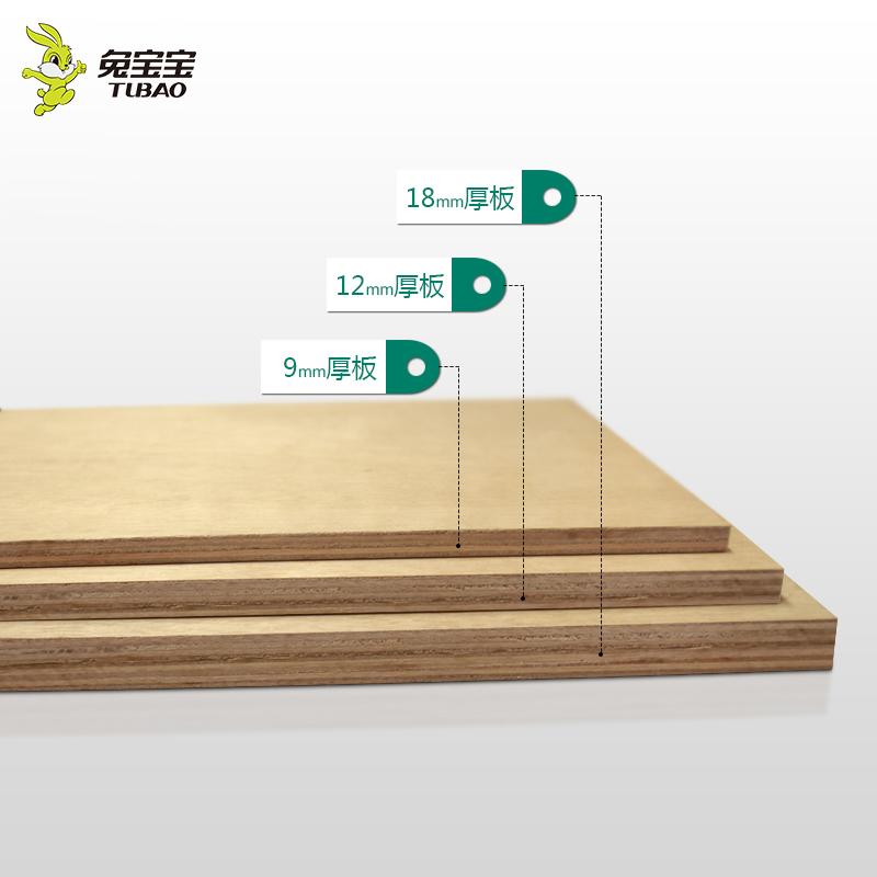 兔宝宝板材细木工板E0级杂木芯多层板5/9/12/15/18mm大芯板胶合板