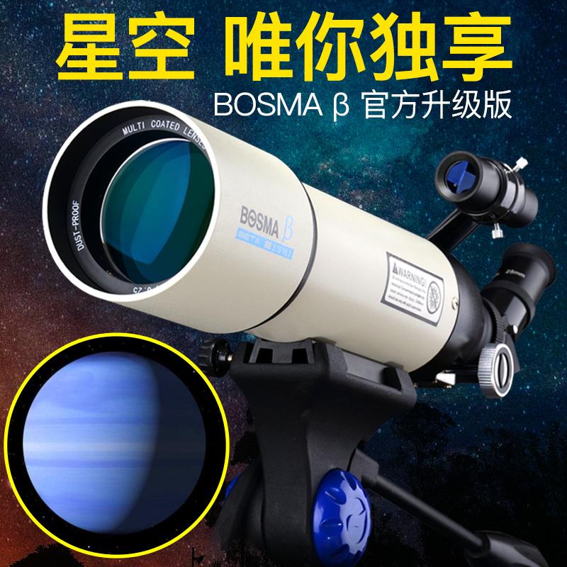博冠bosma天文望遠鏡專業觀星高倍深空高清夜視折射式天王80家用