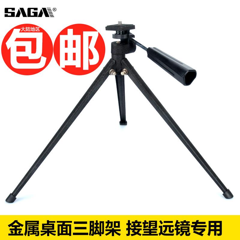 SAGA薩伽配件望遠鏡觀鳥鏡桌面三腳架三腳架相機支架便攜轉接