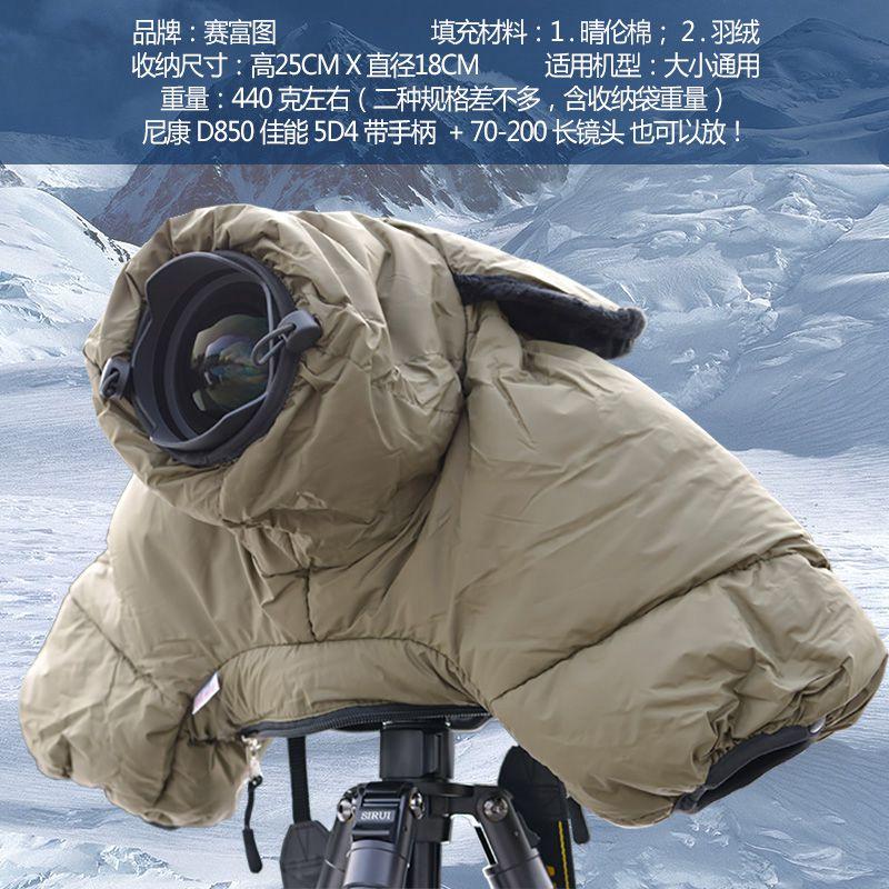 赛富图单反相机羽绒防寒罩防雨雪冻保暖套佳能尼康保温衣冬加厚新