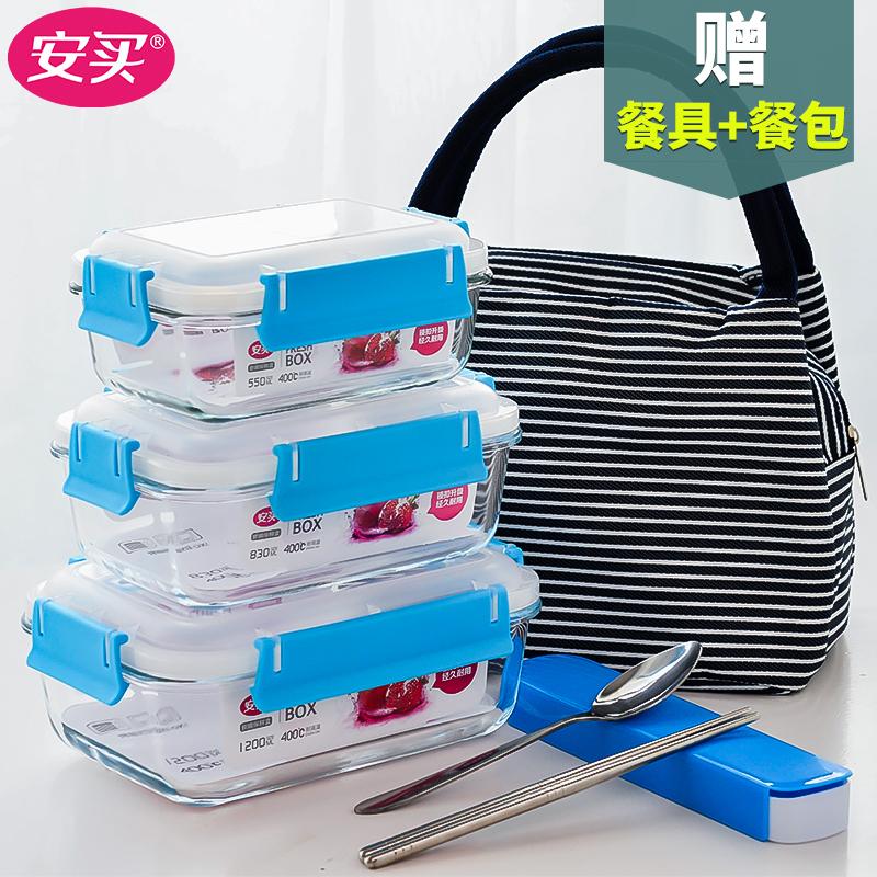 安買玻璃保鮮盒冰箱密封便當盒水果碗帶蓋微波爐耐熱飯盒三件套裝