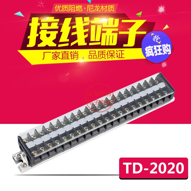 導軌接線端子 TD-2020組合式接線排 聯結器 接線端子排(20A 20組)
