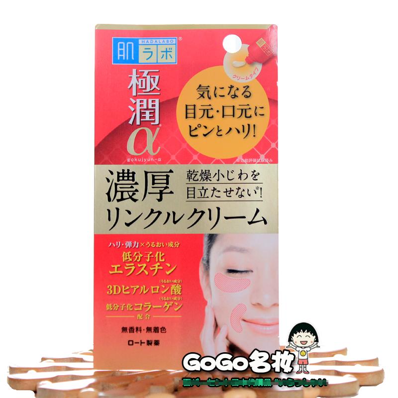 日本肌研濃極潤阿爾法a彈力3d緊緻保溼精華液眼霜30g去法令紋細紋