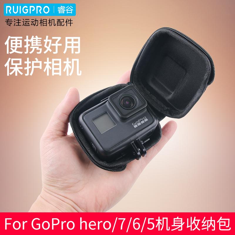 睿谷gopro主機包hero7/6/5相機簡易收納盒保護殼單機裸機套