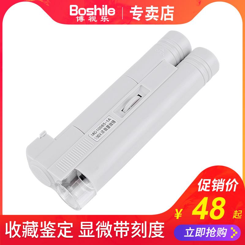 博視樂放大鏡高倍高清100倍帶LED燈帶刻度手持行動式專業顯微鏡