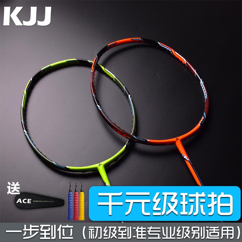 ace 702臺灣原胚專業訓練拍男女羽毛球拍單拍正品全碳素纖維超輕