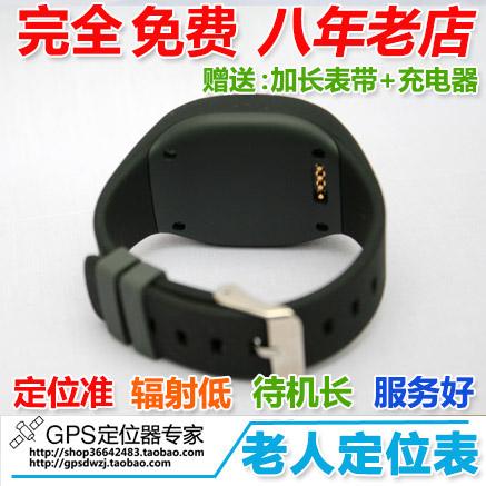 老人定位手表手环 定位器老年人定位防丢痴呆gps追踪器阿尔茨海默