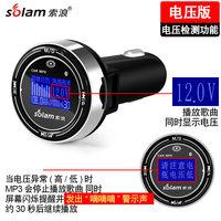 索浪车载MP3播放器蓝牙接收器免提通话点烟器U盘音乐汽车载充电器 (¥45)