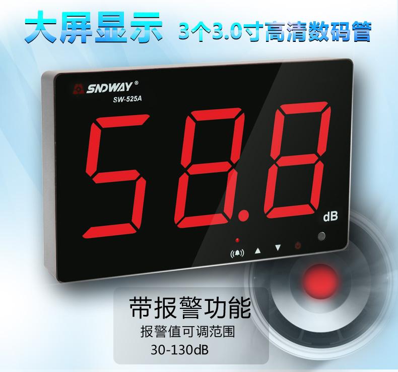 深达威大屏幕噪音计分贝仪 环境分贝检测仪壁挂式声音噪音测试仪