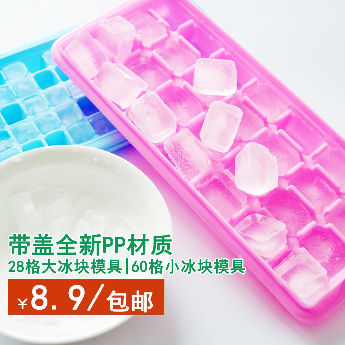 家用冰塊模具冰塊盒製冰盒創意無毒健康pp帶蓋製冰冰模凍冰冰格